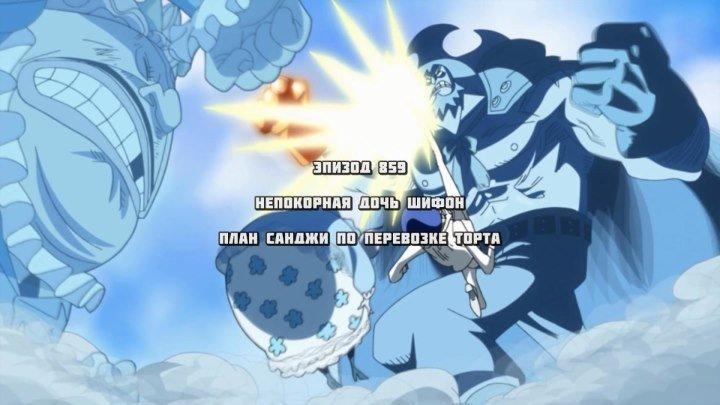 One Piece / Ван Пис 859 [Субтитры Ziggy Team]