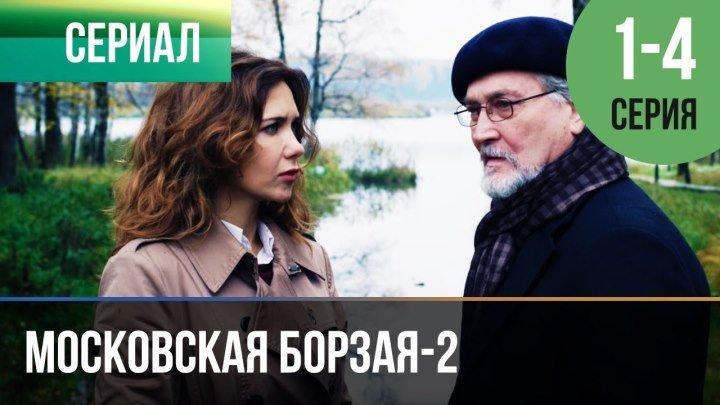 ▶️ Московская борзая 2 сезон - 1, 2, 3, 4 серия