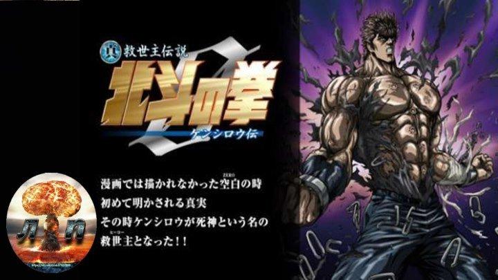 Кулак Северной Звезды / Hokuto no Ken Zero Kenshirou-den (2008) (Озвучка).480