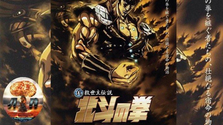Кулак Северной Звезды / Hokuto no Ken Raou-den Jun'ai no Shou (2006) (Озвучка)