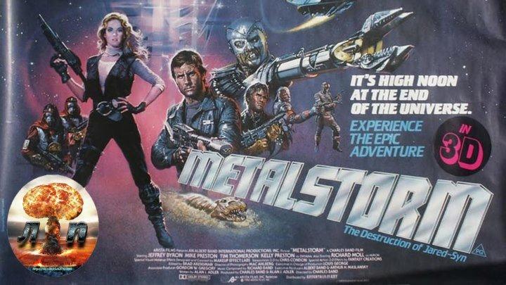 1983 - Металлический шторм. Крах Джаред-Сина Metalstorm. The Destruction of Jared-Syn.480