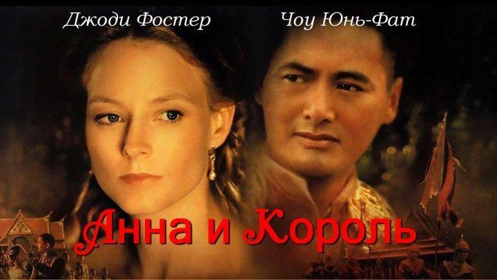 🎬 Анна и Король (HD1О8Ор) • Историческая мелодрама \1999г • Джоди Фостер и др...