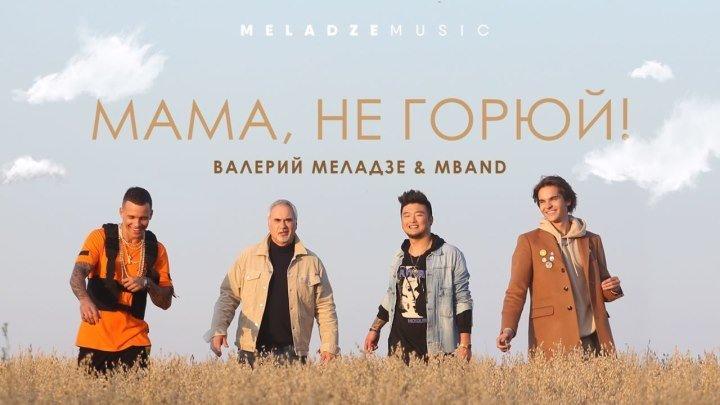 """ПРЕМЬЕРА КЛИПА! Валерий Меладзе и MBAND - """"Мама, не горюй!"""""""