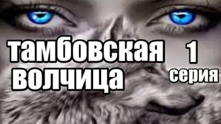Тамбовская волчица (2005) 1 серия из 8-ми