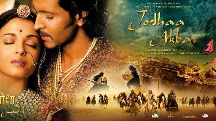 История любви Джодхи и Акбара
