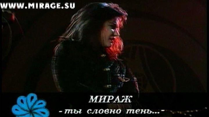 Группа #МИРАЖ и Екатерина Болдышева - Ты словно тень (Live '92)