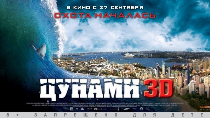 Цунами 3D / Триллер (2012)