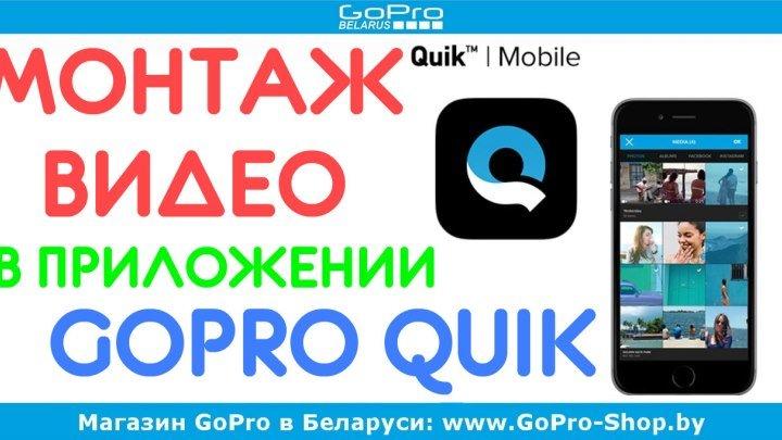 Монтаж видео на телефоне с помощью gopro quik