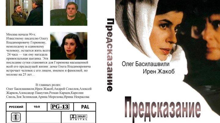 триллер, мелодрама-Предсказание.1993.DVDRip