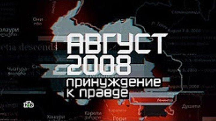 Август 2008_ принуждение к правде. Фильм Сергея Холошевского из цикла НТВ-видени