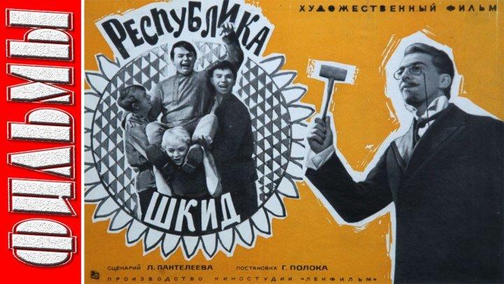 Республика ШКИД. (Драма, комедия. 1966) Семейный, экранизация.