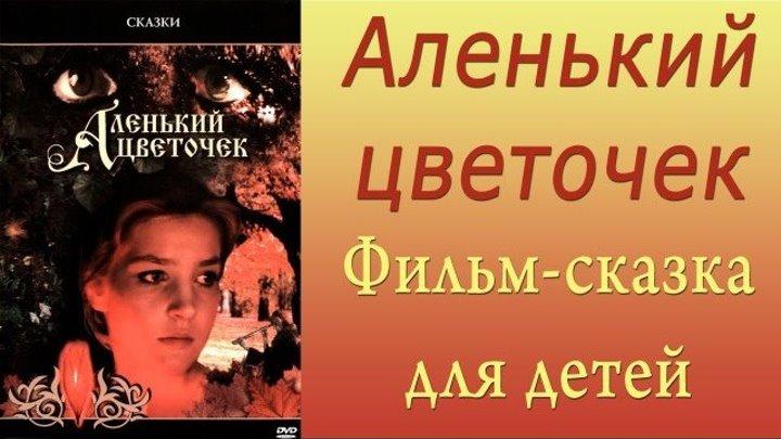 Аленький цветочек. 1977. HD.