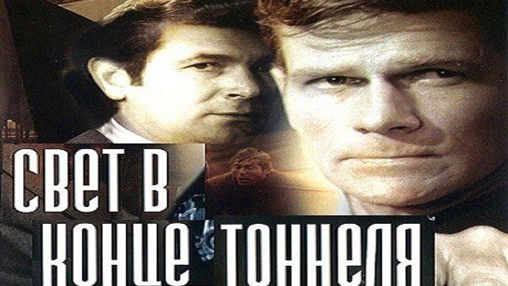 СВЕТ В КОНЦЕ ТОННЕЛЯ (детектив, криминальный фильм) 1974 г