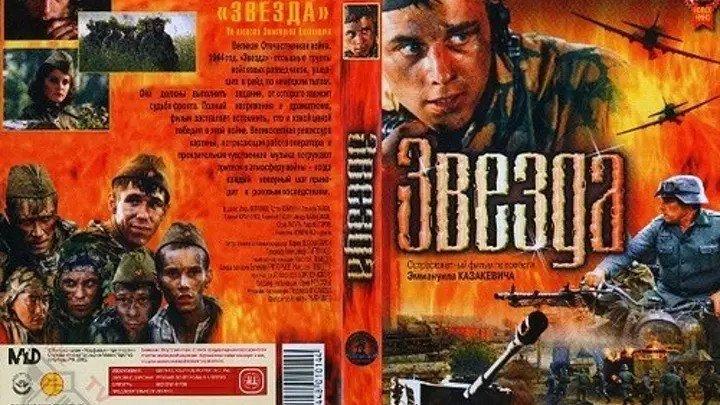 Звезда (2002) военный,Россия.