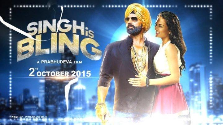 Крутой Сингх Король Сингх 2 (2015) боевик, Индия.