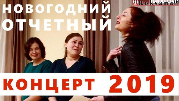 Новогодний Отчетный Концерт 2019