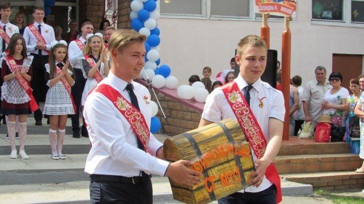 Во всех школах города Стаханова прошли праздники «Последнего звонка»
