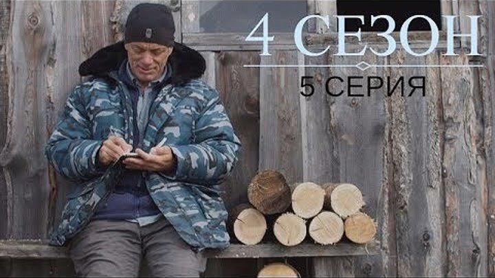 """Речные Монстры: 4 сезон 5 серия """"Убийца из России"""""""