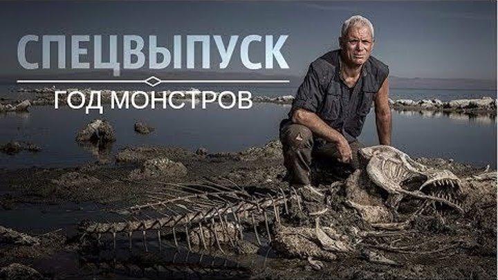 """Речные Монстры: спецвыпуск """"Год монстров"""""""