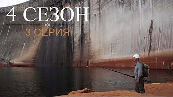 """Речные Монстры: 4 сезон 3 серия """"Невидимый хищник"""""""