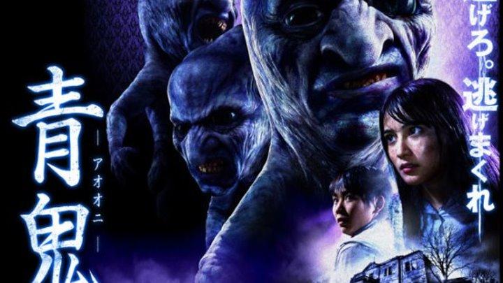 Синий демон (2014) ужасы