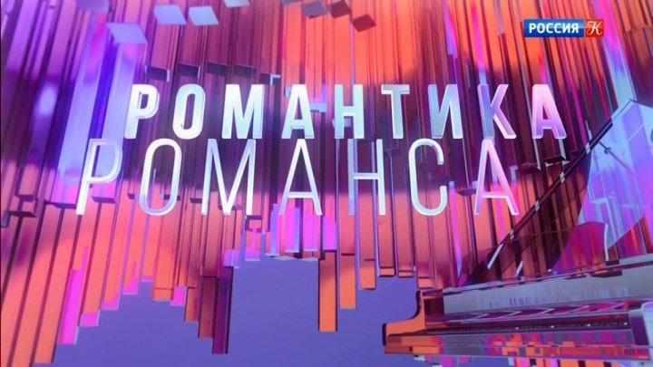 РОМАНТИКА РОМАНСА - Николаю Доризо посвящается (21.10.2018)
