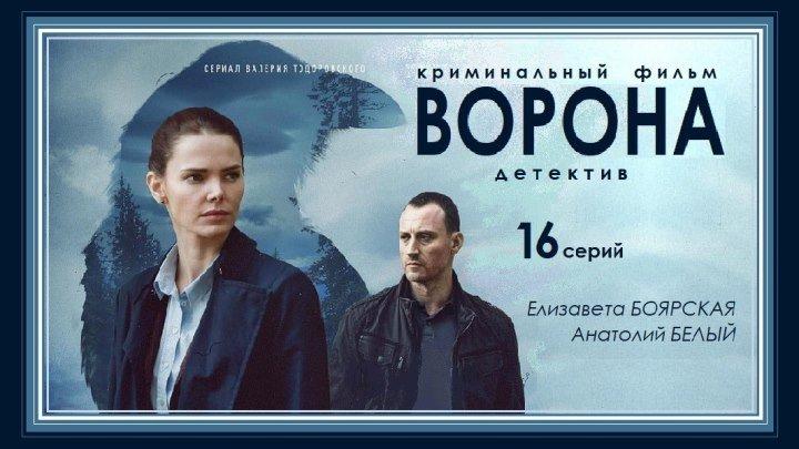 ВОРОНА - 4 серия (2018) детектив, криминальный фильм (реж.Ольга Ангелова, Евгений Сосницкий)