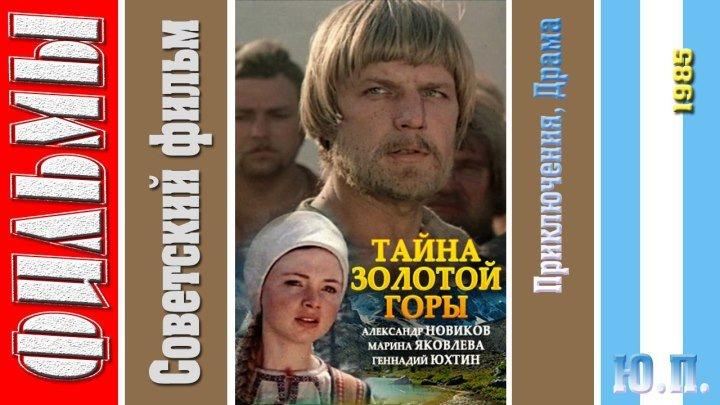 Тайна золотой горы. (Приключения, Драма. 1985)