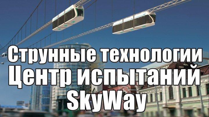 Струнные технологии - Центр испытаний SkyWay