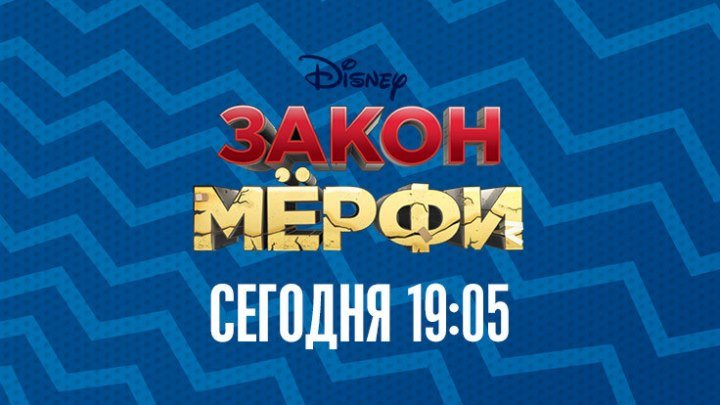 """Закон Мёрфи"" на Канале Disney!"