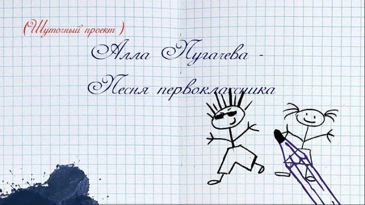 Шуточный проект (Алла Пугачева - Песня первоклассника )