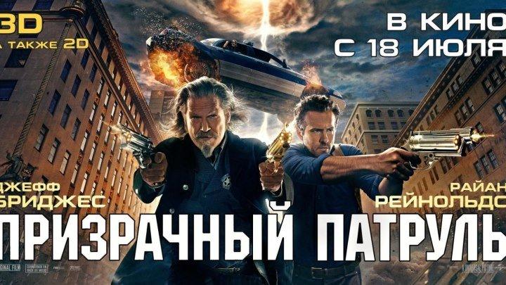 Призрачный патруль (2013)Жанр: фэнтези, боевик, комедия, приключения, фантастика