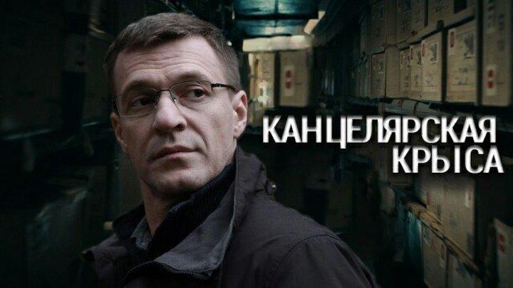 Канцелярская крыса 14 серия Full HD