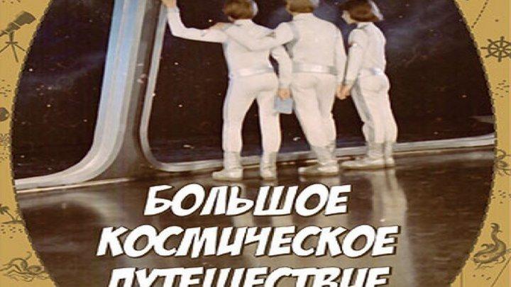 Большое космическое приключение