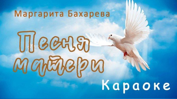 ПЕСНЯ МАТЕРИ (караоке) Маргарита Бахарева