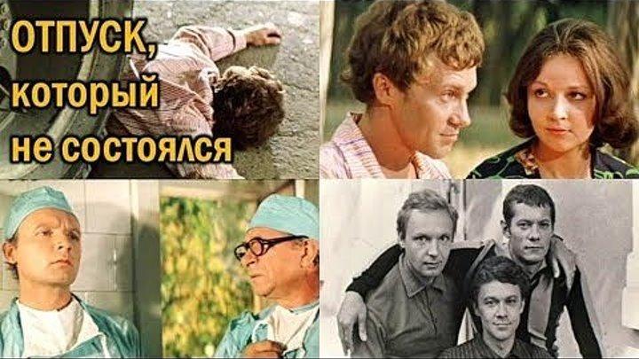 """х/ф """"Отпуск, который не состоялся"""" (1977)"""