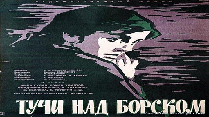 Тучи над Борском (1960) - драма