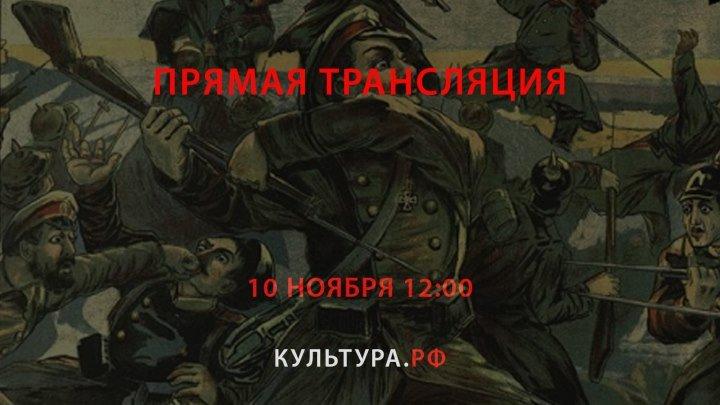 Первая мировая война в истории России: взгляд сквозь столетие