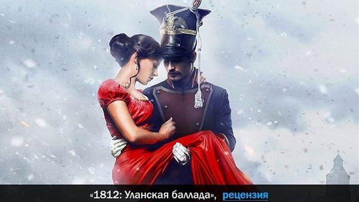 Романс из фильма «1812: Уланская баллада 2012» HD
