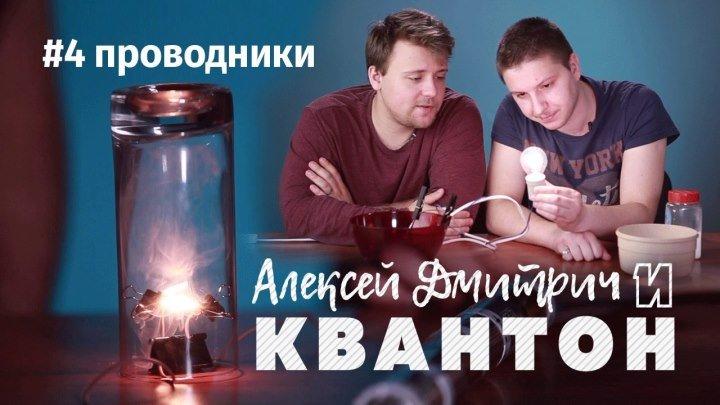 Алексей Дмитрич и Квантон: Проводники