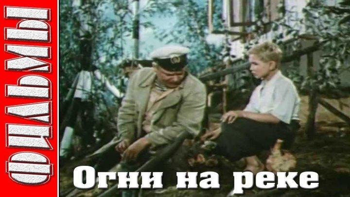 Огни на реке. (Детский, Приключения,1953)