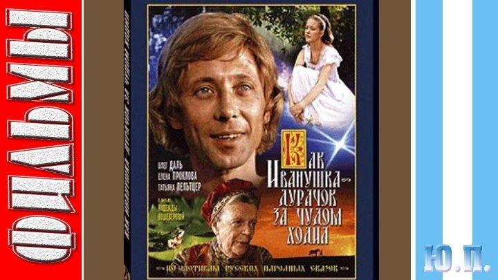 Как Иванушка–дурачок за чудом ходил. (Сказка, Детский, Семейный.1976)