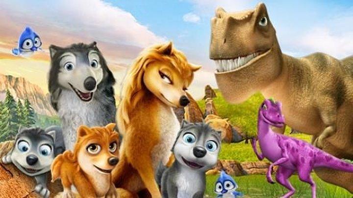 Альфа и Омега 6 : Пещеры динозавров (2016)