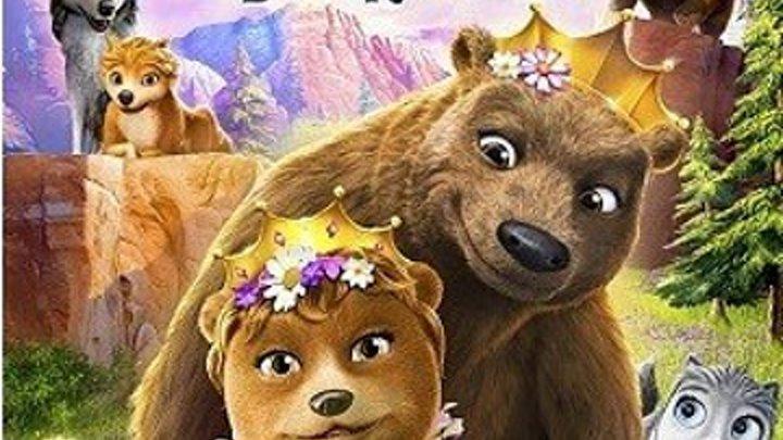 Альфа и Омега 8 : Путешествие в Медвежье Королевство (2017)