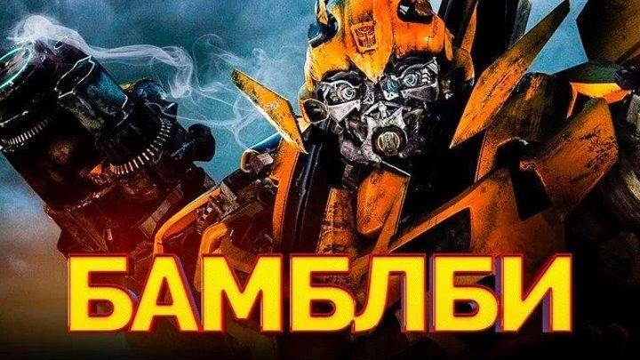 Бамблби (2018) - Русский трейлер
