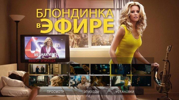 Блондинка в эфире / Комедия (2014)