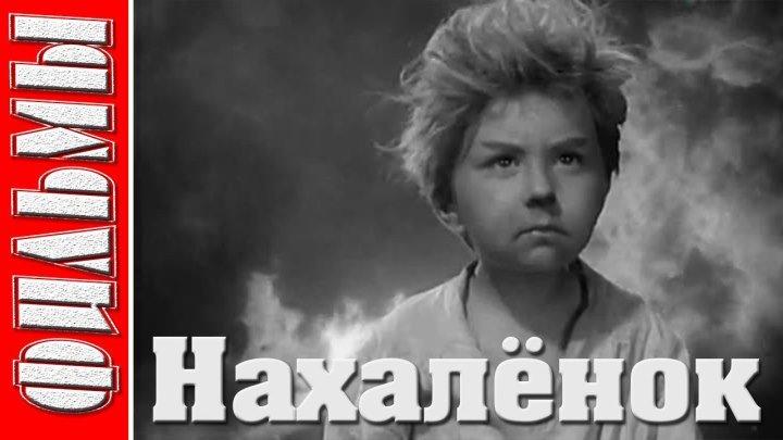 Нахалёнок. (Детский, Драма 1961)