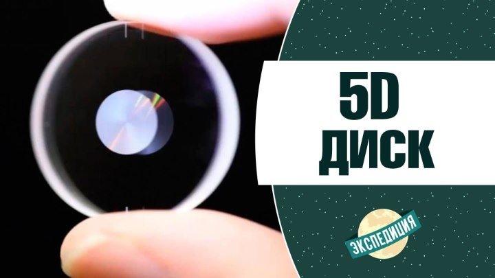 5D диск