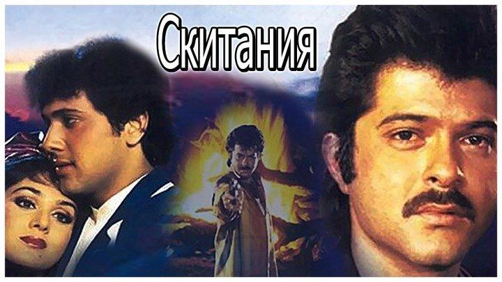 Скитания (1990) Индия