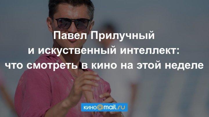 Павел Прилучный и искуственный интеллект: что смотреть в кино на этой неделе